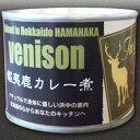 511- エゾ鹿カレー煮※