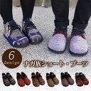 送料無料 ナガ族 ブーツ ショートブーツ エスニック アジアン メンズ レディース(6デザイン) ファッション ブーツ レ…