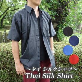 メンズ シャツ シルク 半袖 全4色 無地 タイシルク 大きいサイズ おしゃれ シルクシャツ メンズ コーデ カジュアルシャツ 襟付 プレーン 半袖シャツ 開襟シャツ メンズファッション ゆったり メンズ リゾート 黒 赤 紺 絹 ネイビー