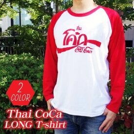 エスニック 長袖Tシャツ メンズ ロンT Thai Coca タイコカ 綿100% 全2色 長袖 tシャツ アジアン プリント ロゴ おしゃれ 大きいサイズありメンズ ファッション 白 ホワイト 赤 レッド かっこいい 大きいサイズ