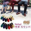 送料無料 Sabai サボ スリッパ ルームシューズ サンダル サボサンダル レディース メンズ 大きいサイズ スリッパ (6色…