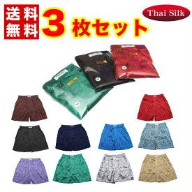 \再入荷/ シルク トランクス メンズ 下着 セット 3枚 タイシルク Silk 絹 パンツ (ハイクオリティータイプ 3枚 セット) 送料無料 高級 セット ll 3l トランクス メンズ 下着 タイ シルク メンズインナー 大きいサイズ ギフト プレゼント