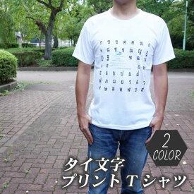 エスニック Tシャツ メンズ 半袖 タイ文字 綿100% 全2色 アジアン プリント ロゴ おしゃれ 大きいサイズありメンズ ファッション 白 黒 ホワイト ブラック かわいい かっこいい 大きいサイズ tシャツ エスニック アジアン