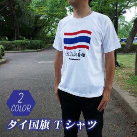Tシャツ メンズ 半袖 タイランド 国旗 綿100% 全2色 エスニック アジアン プリント ロゴ メンズ Tシャツ 半袖Tシャツ 大きいサイズ おしゃれ メンズtシャツ 夏 メンズ ファッション 白 ホワイト かっこいい エスニックファッション