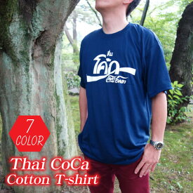 Tシャツ メンズ 半袖 Thai Coca タイコカ 綿100% 全7色 エスニック アジアン プリント ロゴ メンズ Tシャツ 半袖Tシャツ 大きいサイズ おしゃれ メンズtシャツ 夏 メンズ ファッション 白 ホワイト かわいい かっこいい アジアンファッション エスニックファッション