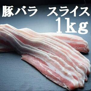 【豚肉】【豚バラ】【業務用】フランス産豚バラスライス(厚さ2mm)1k