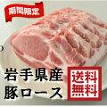 【期間限定送料無料】岩手県産豚ロースブロック