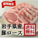 【送料無料・期間限定】【豚】【お土産】【贈答用】岩手県産豚ロースブロック