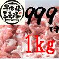 岩手県産早池峰三元豚小間切1.0kg