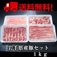 【送料無料】岩手県産豚1kセット