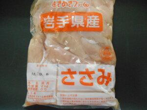 【業務用】【鶏肉】国産鶏ササミ2kg