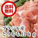 【送料無料】【業務用】【鶏肉】ブラジル産とりもも冷凍12k