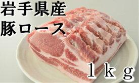 【豚】【お土産】【贈答用】岩手県産豚ロースブロック