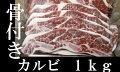 米国産骨付カルビ1kg<冷凍>