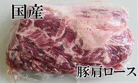 【豚肉】【業務用】【塊】岩手県産豚肩ロースブロック