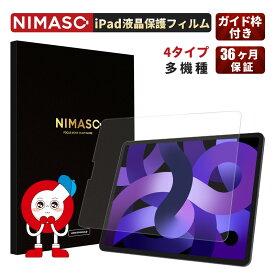 【36ヶ月保証】NIMASO iPad mini6(2021)iPad 10.2第9世代(2021) 第8世代/7世代 iPad Pro11/12.9インチ対応(2021)iPad Air4 対応 保護ガラスフィルムiPadPro10.5ipad9.7アイパッド Air3 air2mini4mini57.9対応アンチグレア/ブルーライトカット/ペーパーライク送料無料