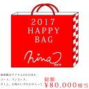 【スーパーSALE特別価格】2017福袋