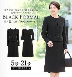 ブラックフォーマル喪服bs-903