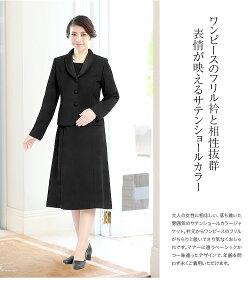 【30代・40代・50代のおしゃれなブラックフォーマル・喪服・礼服】当店のレディース(女性用・母・ママ)スーツはマタニティ(授乳・前開き・入園式・入学式・卒業式)対応。ワンピース/ロング/大きいサイズ【BS-19-6410】【あす楽対応】