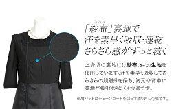 夏用ブラックフォーマル喪服ns-004