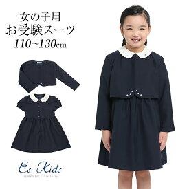 63d7da42b49af お受験スーツ ウール 子供 女の子 子供服 子供用 合格 面接 紺 濃紺 キッズ ジャケット