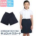 キュロットスカート 日本製 子供 女の子 キッズ 紺 ネイビー 洗える 制服 ラップ パンツ ズボン スクール 100cm 110cm…