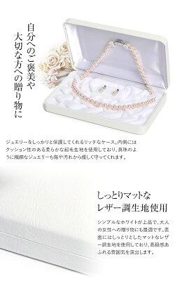 ジュエリーケースレザー調マットホワイト白アクセサリーケースジュエリーボックスパール真珠ネックレスイヤリングピアスプレゼント贈答ギフトギフトボックスBX-001【あす楽対応】