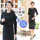 ブラックフォーマル レディース 喪服 礼服 日本製生地 ロング丈 大きいサイズ ワンピース アンサンブル 黒 ブラック …