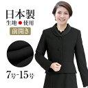 ブラックフォーマル レディース 喪服 礼服 日本製生地 ロング丈 大きいサイズ ワンピース 前開き アンサンブル 黒 ブ…
