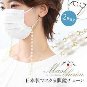 マスクチェーン マスクストラップ メガネチェーン メガネストラップ 日本製 マスク メガネ 眼鏡 めがね チェーン ストラップ アクセサリー 老眼鏡 ホルダー 女性用 レディース おしゃれ か
