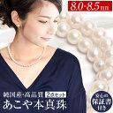あこや真珠 ネックレス セット 8.0-8.5mm [保証書付] アコヤ真珠 あこや アコヤ パール 真珠 本真珠 ホワイト ピア…