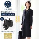 合格3点セット お受験スーツ 日本製 スリッパ 収納袋 ママ 母 合格 面接 紺 濃紺 レディース ワンピース フォーマル …