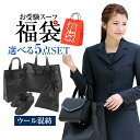 福袋 2021 合格5点セット お受験スーツ ウール 日本製 スリッパ トートバッグ サブバッグ 収納袋 ママ 母 合格 面接 …