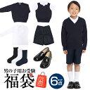 男の子用 お受験 6点セット 子供 キッズ 紺 ウール スクール セーター ベスト ポロシャツ パンツ 靴下 シューズ 洗え…