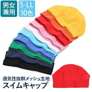 水泳帽 キッズ スイムキャップ 水泳 メッシュキャップ メッシュ キャップ 全10色 無地 水泳帽子 帽子 子ども 子供 子供用 園児 小学生 中学生 男児 女児 男子 女子 男の子 女の子 男女兼用 レ