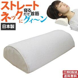 肩楽ピロー | 首に当てて寝るだけ/ストレートネック 枕 楽々ピロー ピロー ストレートネック ストレートネック