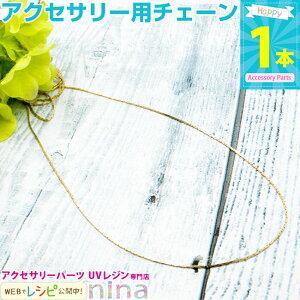ゴールドチェーン 平型(※チェーンのみ 丸カンなし) | ネックレスにもネイルにも♪ / ゴールド パーツ チェーン 金 素材 手芸 デコ アクセサリー ハンドメイド ネックレス ペンダント 手作り