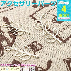 リーフチャーム シルバー カン付き 4個セット | リーフチャームで可愛くおしゃれに / チャーム 葉 リーフ 金 ペンダント 可愛い UVレジン 手作り アクセサリー カン付き ゴールド ネックレス