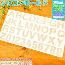 数字 アルファベット ビック シリコンモールド | 色々なアルファベットが簡単に! / 大きい シリコンモールド アルフ…