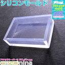 シリコンモールド 長方形 | 様々なレジン作成に便利な長方形のシリコンモールドです。 / 手芸 クラフト クラフトパーツ 素材 樹脂 シリコンモールド レジン制作 レジン枠 アクセパーツ 手作り ハンドメイド UVレジン 材料 シリコン型 アクセサリーパーツ
