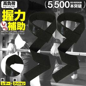 リフティングストラップ リストストラップ |筋トレ デットリフト チンニング 時の握力補助に最適★ 目的の筋肉に最適な負荷を フリーサイズ ブラック ウェイトトレ