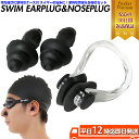 EMPTスイム水泳耳栓&鼻栓 | 耳セン 水泳 競泳 耳せん スイミング 水泳耳栓 鼻栓 スイム トライアスロン イヤープラ…