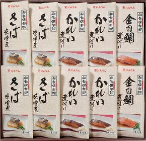 にんべん 和食倶楽部 煮魚 詰め合わせ 10袋入り FN50G 【冷凍】 【送料込み】 【楽ギフ_のし】 【楽ギフ_のし宛書】 <冷凍・F>