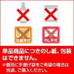 単品商品につき、のし紙・包装不可