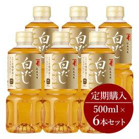 【定期購入】にんべん 白だし ゴールド 6本セット <常温・O>