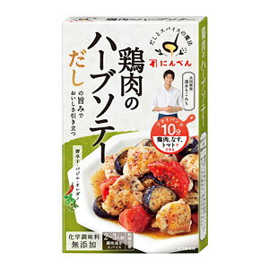 にんべん だしとスパイスの魔法 鶏肉のハーブソテー(調味液78ml+スパイス1.0g)<常温・O>