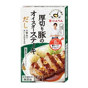 にんべん だしとスパイスの魔法 厚切り豚のオイスターステーキ(調味液77ml+スパイス6.0g)<常温・O>