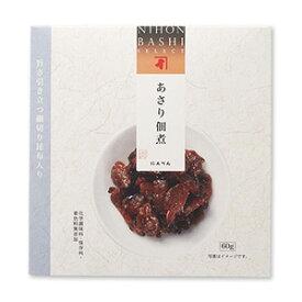 にんべん あさり 佃煮 60g 【無添加】<常温・O>
