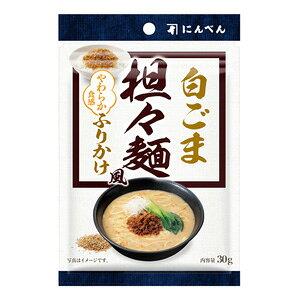 にんべん 白ごま担々麺風ふりかけ 30g<常温・O>