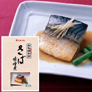 にんべん 和食倶楽部 さば 味噌煮 【冷凍】 <冷凍・F>